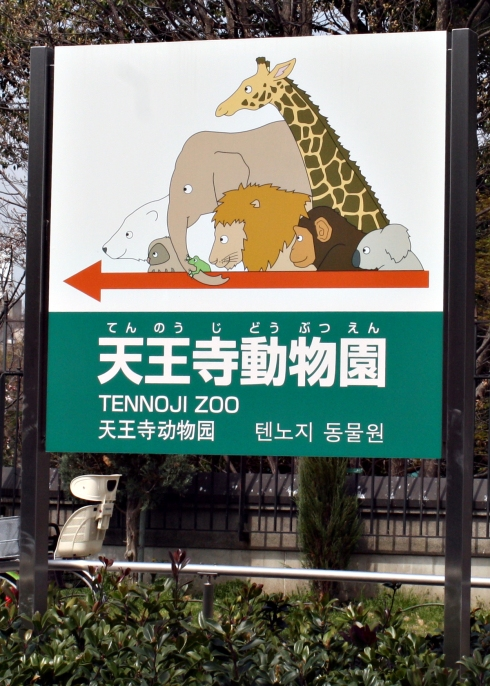 IMG_1230_osaka zoo sign