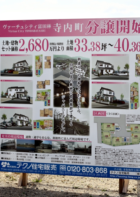 IMG_1292_tondabayashi residential ad