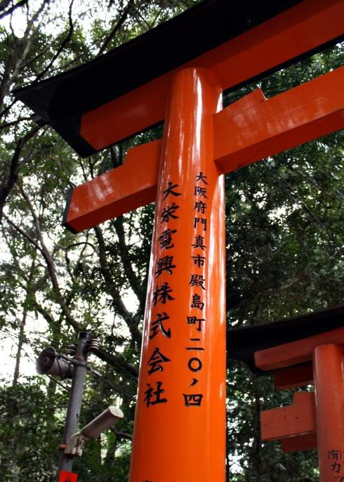 IMG_1803_orange gate